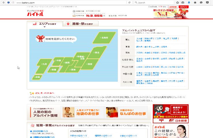 Kết quả hình ảnh cho việc làm thêm Nhật Bản Thông qua các trang web giới thiệu