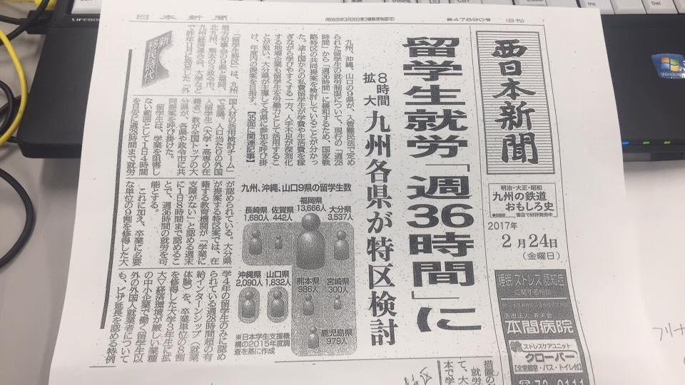Du học sinh Nhật Bản được phép làm thêm 36 giờ /tuần